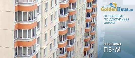 Остекление лоджий в моск области п заречье..