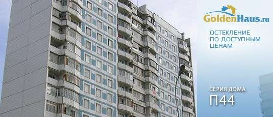Остекление балкона п 44 сапожок цена остекления балкона москва