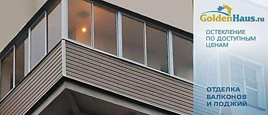 Цена отделки и утепления типовых лоджий и балконов.