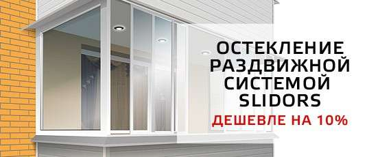 Остекление балконов системой slidors.